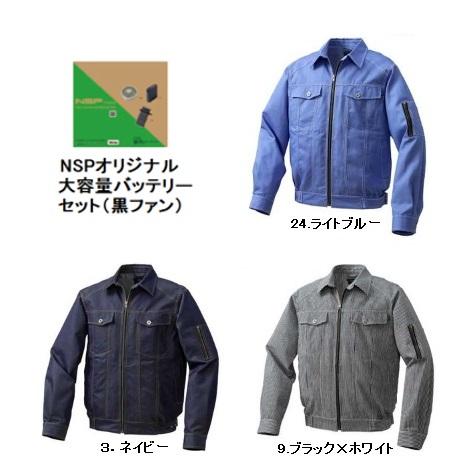 空調服 KU91960CB ※カラー、サイズをご指示下さい。 (綿・ポリ混紡デニム調空調服 大容量バッテリー 黒ファンセット)