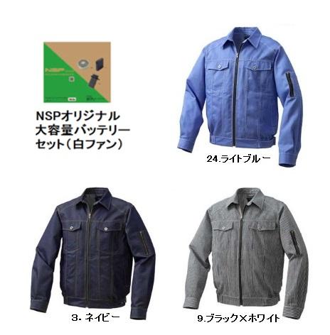 空調服 KU91960BG ※カラー、サイズをご指示下さい。 (綿・ポリ混紡デニム調空調服 大容量バッテリー 白ファンセット)