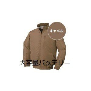 【直送品】 空調服 NA-101B キャメル Sサイズ (チタン・立ち襟 大容量バッテリーセット) 『肩・袖補強あり』