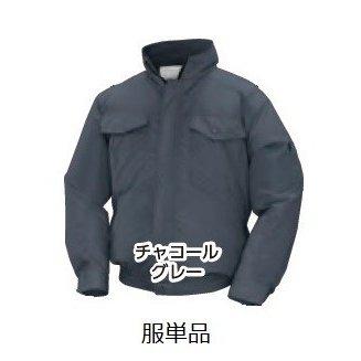 【直送品】 空調服 【服のみ】 NA-111 チャコールグレー Sサイズ (前ポケ・チタン・立ち襟) 『肩・袖補強あり』