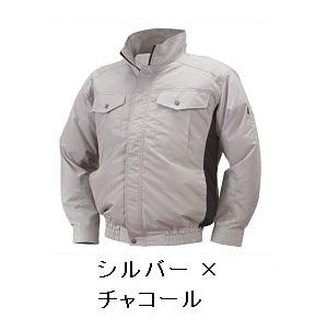 【直送品】 空調服 NA-111A シルバーXチャコール Sサイズ (前ポケ・チタン・立ち襟 バッテリーセット) 『肩・袖補強あり』
