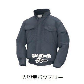 【直送品】 空調服 NA-111C チャコールグレー Sサイズ (前ポケ・チタン・立ち襟 大容量バッテリーセット) 『肩・袖補強あり』