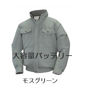 【直送品】 空調服 NA-111C モスグリーン Lサイズ (前ポケ・チタン・立ち襟 大容量バッテリーセット) 『肩・袖補強あり』