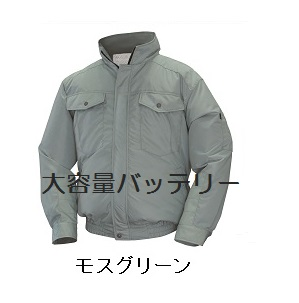【直送品】 空調服 NA-111C モスグリーン Mサイズ (前ポケ・チタン・立ち襟 大容量バッテリーセット) 『肩・袖補強あり』