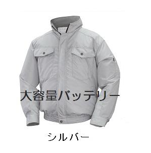 【直送品】 空調服 NA-111C シルバー Sサイズ (前ポケ・チタン・立ち襟 大容量バッテリーセット) 『肩・袖補強あり』