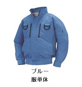 【直送品】 空調服 【服のみ】 NA-113 ブルー Sサイズ (フルハーネス チタン・立ち襟) 『肩・袖補強あり』