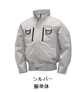 【直送品】 空調服 【服のみ】 NA-213 シルバー 4Lサイズ (フルハーネス・綿・立ち襟)