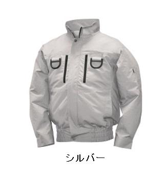 【直送品】 空調服 NA-213A シルバー Lサイズ (フルハーネス 綿・立ち襟 バッテリーセット)