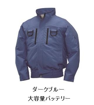【直送品】 空調服 NA-213C ダークブルー 4Lサイズ (フルハーネス 綿・立ち襟 大容量バッテリーセット)