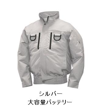 【直送品】 空調服 NA-213C シルバー 2Lサイズ (フルハーネス 綿・立ち襟 大容量バッテリーセット)