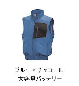 【直送品】 空調服 NC-301C ブルーXチャコール 5Lサイズ (ベストタイプ 大容量バッテリーセット)