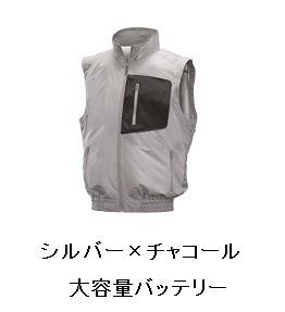 【直送品】 空調服 NC-301C シルバーXチャコール 3Lサイズ (ベストタイプ 大容量バッテリーセット)