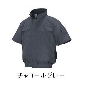 【直送品】 空調服 ND-111A チャコールグレー Sサイズ (前ポケ半袖・チタン・立ち襟 バッテリーセット) 『肩補強あり』