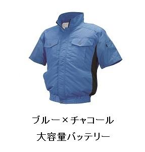 【直送品】 空調服 ND-111C ブルーXチャコール Sサイズ (前ポケ半袖・チタン・立ち襟 大容量バッテリーセット) 『肩補強あり』