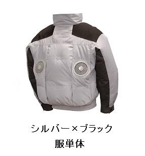 【直送品】 空調服 【服のみ】 NF-111 シルバーXブラック 5Lサイズ (上部ファン・チタン・立ち襟) 『肩・袖補強あり』