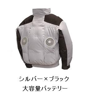 【直送品】 空調服 NF-111B シルバーXブラック Lサイズ (上部ファン・立ち襟 大容量バッテリーセット) 『肩・袖補強あり』
