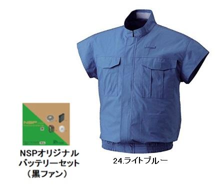 空調服 No.5732AB ライトブルー ※サイズをご指示下さい。 (電設作業用空調服 バッテリー 黒ファンセット)