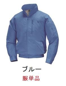 【直送品】 空調服 【服のみ】 NA-1011 ブルー 5Lサイズ (スーパーチタン・立ち襟) 『肩・袖補強あり』