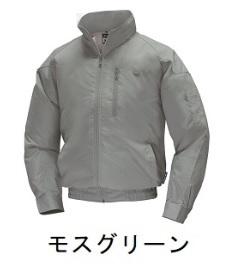 【直送品】 空調服 NA-1011C モスグリーン 5Lサイズ (スーパーチタン・立ち襟 大容量バッテリーセット) 『肩・袖補強あり』
