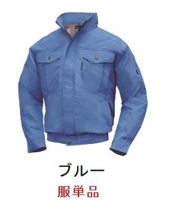 【直送品】 空調服 【服のみ】 NA-1111 ブルー 4Lサイズ (前ポケ・スーパーチタン・立ち襟) 『肩・袖補強あり』