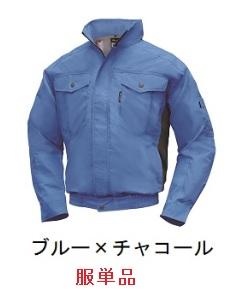 【直送品】 空調服 【服のみ】 NA-1111 ブルーXチャコール 2Lサイズ (前ポケ・スーパーチタン・立ち襟) 『肩・袖補強あり』
