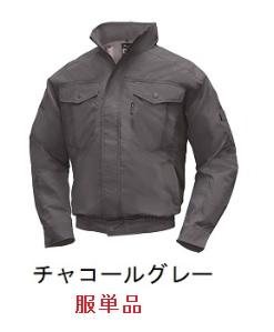 【直送品】 空調服 【服のみ】 NA-1111 チャコールグレー 2Lサイズ (前ポケ・スーパーチタン・立ち襟) 『肩・袖補強あり』