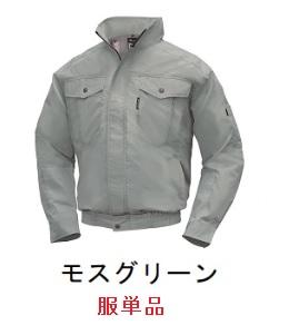 【直送品】 空調服 【服のみ】 NA-1111 モスグリーン 5Lサイズ (前ポケ・スーパーチタン・立ち襟) 『肩・袖補強あり』