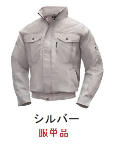 【直送品】 空調服 【服のみ】 NA-1111 シルバー 2Lサイズ (前ポケ・スーパーチタン・立ち襟) 『肩・袖補強あり』