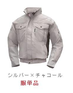【直送品】 空調服 【服のみ】 NA-1111 シルバーXチャコール 3Lサイズ (前ポケ・スーパーチタン・立ち襟) 『肩・袖補強あり』