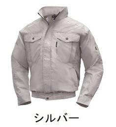 【直送品】 空調服 NA-1111C シルバー Sサイズ (前ポケ・スーパーチタン・立ち襟) 『肩・袖補強あり』