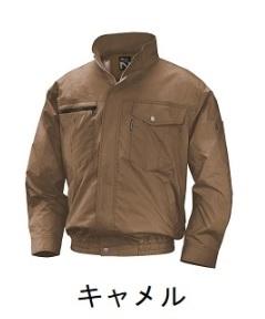 【直送品】 空調服 NA-2011C キャメル Sサイズ (綿・立ち襟)