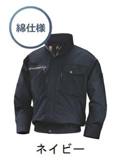【直送品】 空調服 NA-2011C ネイビー 2Lサイズ (綿・立ち襟)