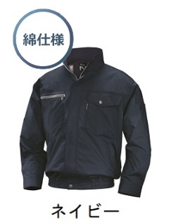 【直送品】 空調服 NA-2011C ネイビー 4Lサイズ (綿・立ち襟)