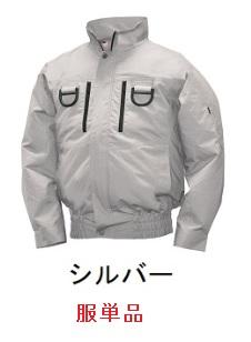 【直送品】 空調服 【服のみ】 NA-2131 シルバー Sサイズ (フルハーネス・綿・立ち襟)