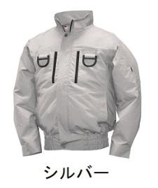 【直送品】 空調服 NA-2131C シルバー 2Lサイズ (フルハーネス・綿・立ち襟)