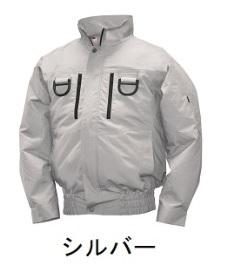 【直送品】 空調服 NA-2131C シルバー 5Lサイズ (フルハーネス・綿・立ち襟)