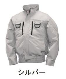 【直送品】 空調服 NA-2131C シルバー Mサイズ (フルハーネス・綿・立ち襟)