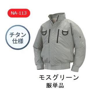【直送品】 空調服 【服のみ】 NA-113 モスグリーン Lサイズ (フルハーネス チタン・立ち襟) 『肩・袖補強あり』