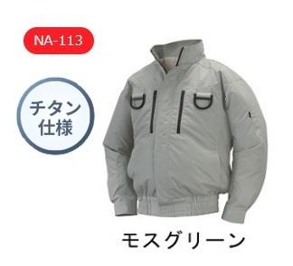 【直送品】 空調服 NA-113A モスグリーン Lサイズ (フルハーネス チタン・立ち襟 バッテリーセット) 『肩・袖補強あり』