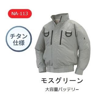 【直送品】 空調服 NA-113C モスグリーン Mサイズ (フルハーネス チタン・立ち襟 大容量バッテリーセット) 『肩・袖補強あり』