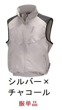 【直送品】 空調服 【服のみ】 NC-1011 シルバーXチャコール Lサイズ (ベストタイプ・スーパーチタン)