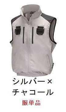 【直送品】 空調服 【服のみ】 NC-1131 シルバーXチャコール 2Lサイズ (フルハーネス・ベストタイプ・スーパーチタン)