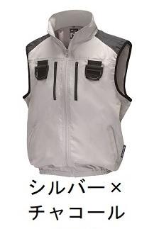 【直送品】 空調服 NC-1131C シルバーXチャコール Sサイズ (フルハーネス・ベストタイプ・スーパーチタン 大容量バッテリーセット)