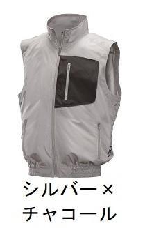 【直送品】 空調服 NC-3010C シルバーXチャコール 5Lサイズ (ベストタイプ 大容量バッテリーセット)