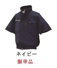 【直送品】 空調服 【服のみ】 ND-2011 ネイビー Sサイズ (前ポケ半袖・綿・立ち襟)