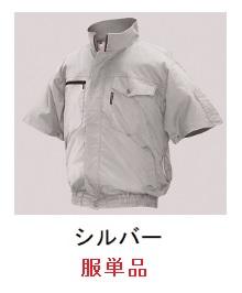 【直送品】 空調服 【服のみ】 ND-2011 シルバー Lサイズ (前ポケ半袖・綿・立ち襟)