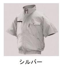 【直送品】 空調服 ND-2011C シルバー Lサイズ (前ポケ半袖・綿・立ち襟 大容量バッテリーセット)