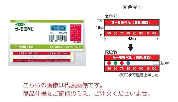 日油技研工業 サーモラベル(1箱20枚入) 8E-50