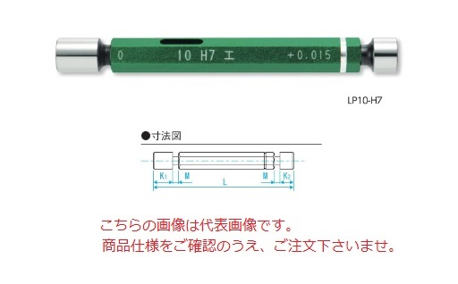 新潟精機 限界栓ゲージ H7 LP24-H7 (397024) (工作用)