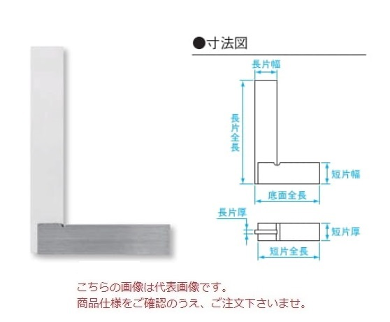 新潟精機 台付直角定規 AA-F300 (002109) (JIS 1級相当品 焼入)
